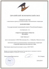 свидетельство 3-го типа Евразийского экономического союза №BY/0070/ТИП3